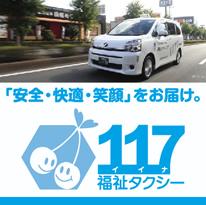 福祉タクシー117