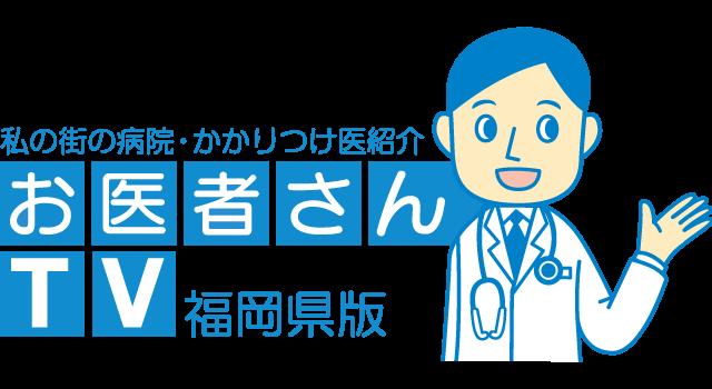 お医者さんTV
